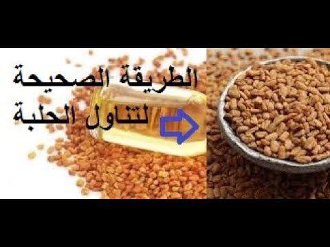الطريقة الصحيحة لإستعمال الحلبة في الوصفات والإستفادة من فوائدهاالمذهلة Food Blog Condiments