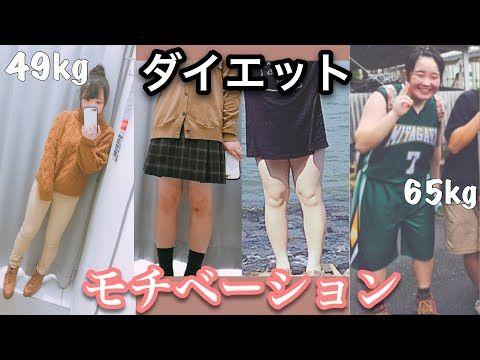 ダイエット 確実にモチベが上がる動画です Youtube ダイエット トレーニングチャレンジ モチベ