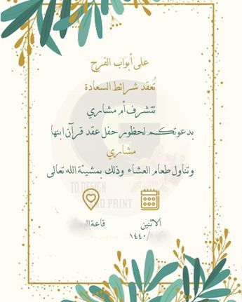 دعوات كرت دعوة بطاقة دعوة زواج Wedding Logo Design Floral Logo Design Wedding Card Design