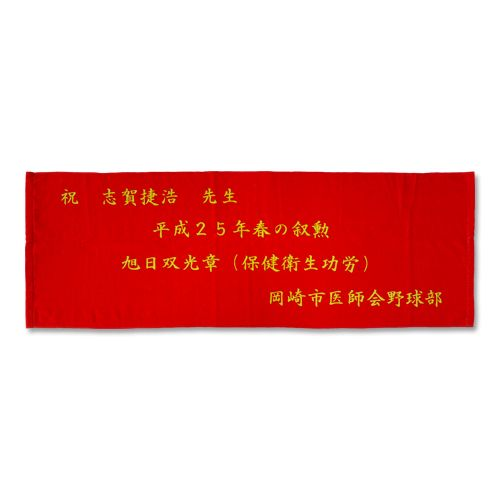 インクジェットプリントスポーツタオル40cm×110cm