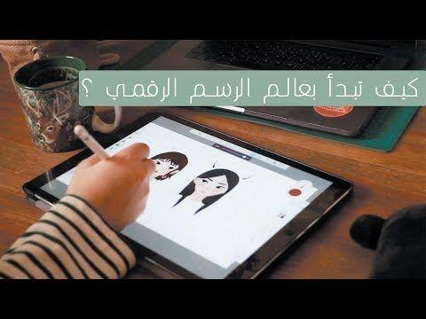 نصائح للمبتدئين بالرسم الرقمي برامج نوع التابلت المناسب Youtube Adobe Illustrator Illustration Electronic Products