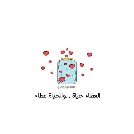 خلفيات رمزيات حب بنات فيسبوك حكم أقوال اقتباسات العطاء حياة Pretty Quotes Funny Arabic Quotes Book Quotes