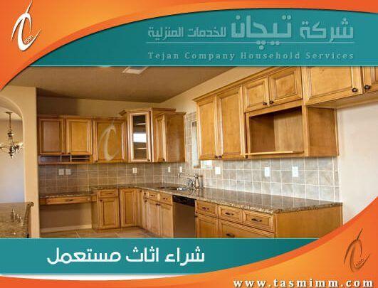 شراء مطابخ مستعملة بالرياض ومطابخ مستعملة للبيع Kitchen Kitchen Cabinets Home