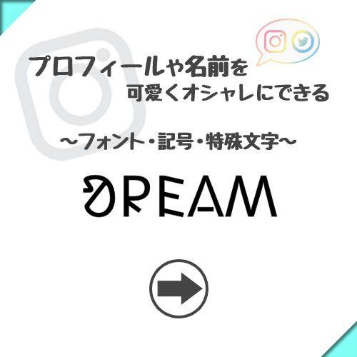 特殊文字 Dream 特殊文字 可愛い文字 アルファベットフォント