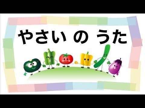 てあそびうた やさいのうた 手遊び歌 野菜の歌 Youtube 手遊び