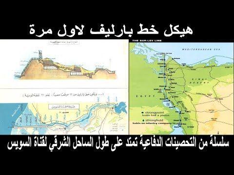 خط بارليف أسطورة إسرائيلية اسرار خط بارليف من الموساد Map Map Screenshot
