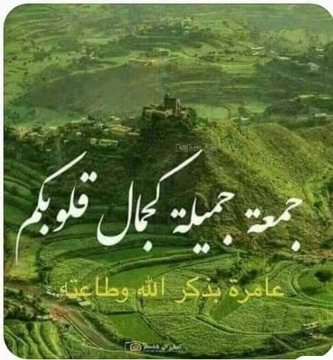 جمعة عامرة بذكر الله Islam Allah Islam World