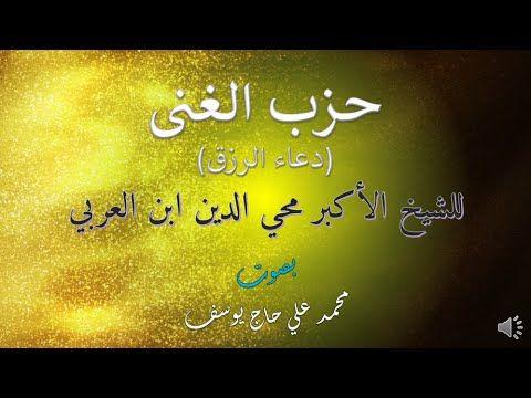حزب الغنى دعاء الرزق للشيخ الأكبر محي الدين ابن العربي Youtube In 2021 Ibn Arabi Arabi Calligraphy