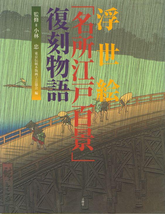 浮世絵 '名所江戶百景' 復刻物語