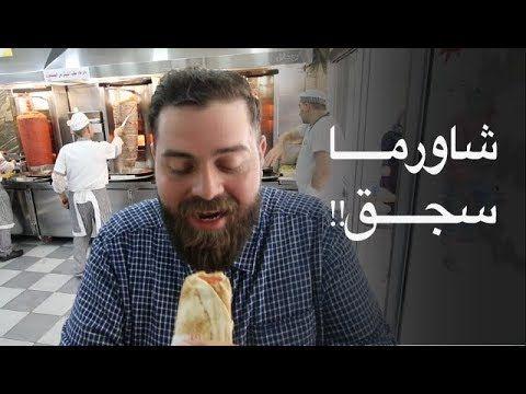 1 بيض غنم و شاورما سجق ماذا تعرف عن الأكل في لبنان موسم٤ ح٥ Youtube Middle Eastern Recipes Lebanese Recipes Shish Tawook