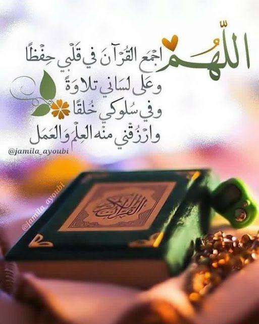 صور جمعة مباركة جديدة وإسلامية منوعة 2018 Islam Facts Islamic Quotes Quran Learn Quran