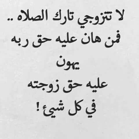 لا تتزوجي تارك الصلاة Quran Quotes Quotations Arabic Quotes