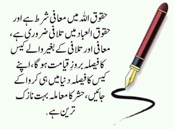 Oh Allah Please Forgive Us