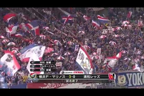[J1第23節]横浜FM 3-0 浦和(日産スタジアム) 2013/08/28