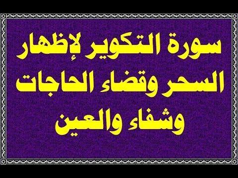 سورة التكوير لإظهار السحر وقضاء الحاجات وشفاء والعين بعد قراءتها هذا العدد Youtube Islamic Quotes Quran Islamic Quotes Quotes