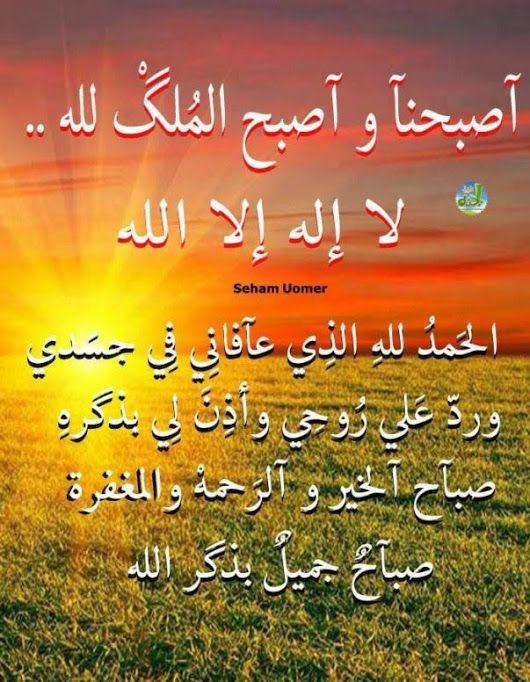 دعاء ما بين الفجر والصبح Islam Quran Quran