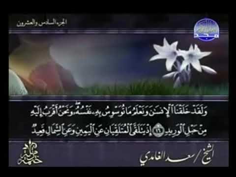 سورة ق Youtube Quran Arabic Quran Complete Quran