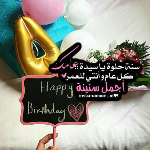 Pin By Salma On عيد ميلاد Birthday Girl Quotes Happy Birthday To Me Quotes Happy Birthday Pictures