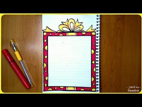 تزيين الدفاتر المدرسية من الداخل للبنات سهل خطوة بخطوة تسطير الكراسة بشكل هدية بفيونكة تزيين دفاتر Youtube Drawings Home Decor Frame