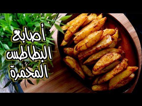 أصابع البطاطس المحمرة بالفرن صحية ولذيذة Youtube Food Yummy Food Dessert Recipes