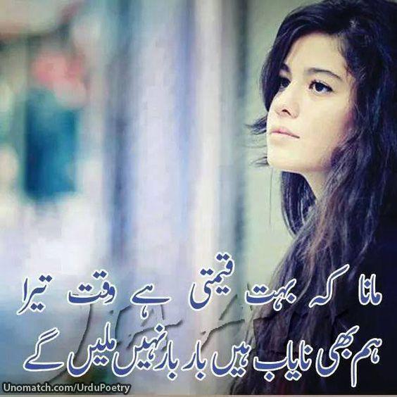 Maana Ke Bohot Qeemti Hai Waqt Tera; Hum Bhi Naayaab Hain