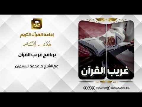 Icymi برنامج غريب القرآن مع الشيخ د محمد السبيهين حلقة 50 Convenience Store Products Darth Fictional Characters