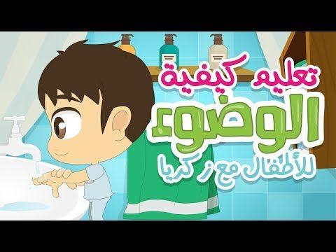تعلم كيفية الوضوء للاطفال تعليم الوضوء للاطفال بطريقة سهلة كارتون تعليم الوضوء مع زكريا Youtube Islamic Kids Activities Islam For Kids Teaching Kids