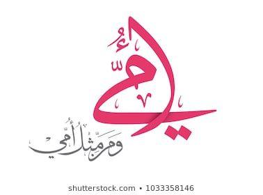 Mothers Day Greeting Card In Creative Arabic Calligraphy Design Happy Mothers Day Logo And Slogan Translated Mom You Re L Immagini Biglietto Di Auguri Free
