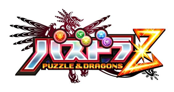ガンホー、3DS『パズドラZ』で月替わりダンジョン「炎聖騎龍の島」を明日より配信開始、全国大会の豪華賞品情報を公開 | Social Game Info