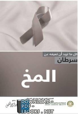 حصريا تحميل كتاب سرطان المخ مجانا Pdf اونلاين 2018 اسم الكتاب R N الكاتب ترجمة الجميعية السعودية الخيرية لمكافحة السرطان Nه Arabic Books Free Books Books