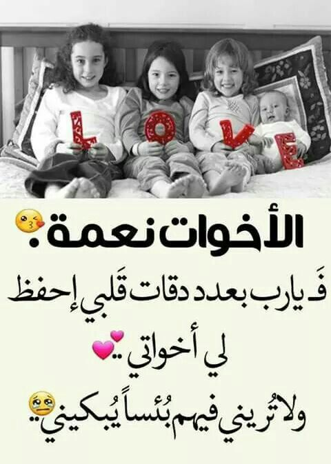 Pin By Alsaraab On أخواني وأخواتي Arabic Love Quotes Motherhood Illustration Islamic Quotes Quran