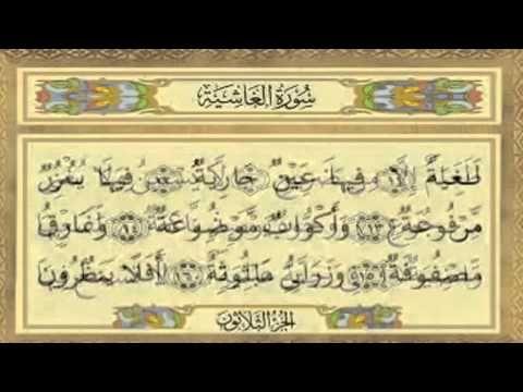 القرآن الكريم جزء عم كامل بصوت عبدالرحمن السديس Holy Quran Juz Amma Complete By Al Sudais Youtube Graffiti Arabic Calligraphy Calligraphy