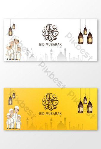 Eid Mubarak Elegant Cover Psd Psd Free Download Pikbest In 2021 Eid Mubarak Greeting Card Illustration Eid Mubarak Greeting Cards