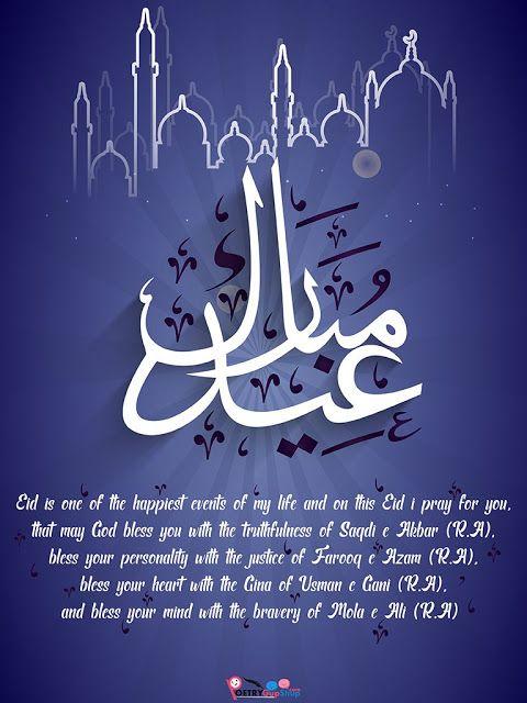 Eid Mubarak Greetings Eid Mubarak Wishes Images Eid Mubarak Wishes Eid Mubarak