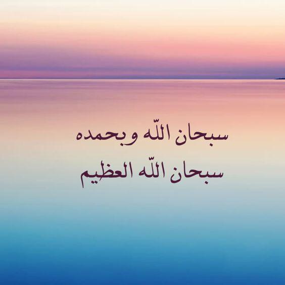 سبحان الله وبحمده سبحان الله العظيم Doa Islam Islam Quran