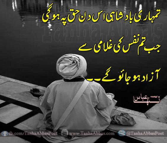 quotes urdu best quotes tanha abbas quotes tanha abbas poetry urdu shayri