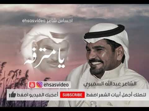 شعر غزل عبدالله السميري يامترفه Youtube Movie Posters Movies