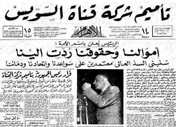 أرشيف التراث العراقي السياسي والأجتماعي وكل ما يتعلق Egyptian Newspaper Egyptian History Old Egypt