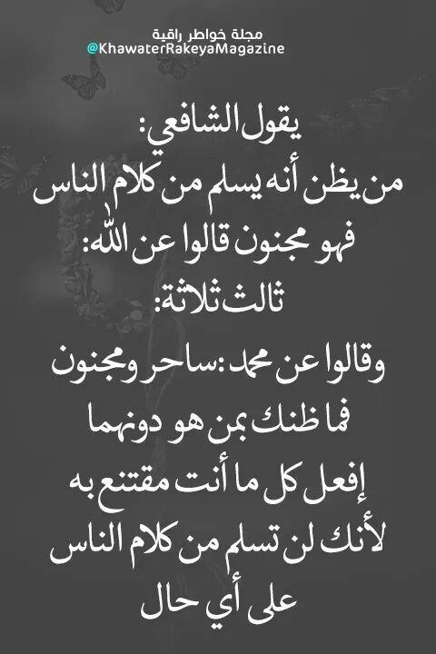 من اجمل ماقرأت Quran Quotes Inspirational Words Quotes Mixed Feelings Quotes
