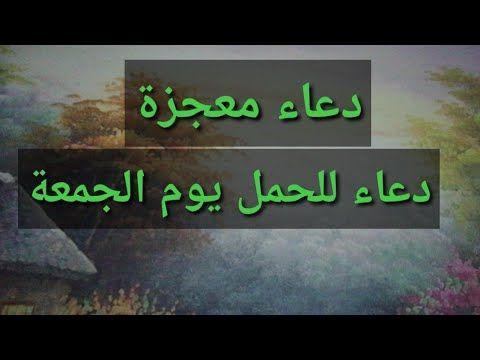 دعاء للحمل مستجاب دعت به إمرأة واستجاب الله لها ورزقها الذرية إقرأه يوم الجمعة Youtube Islamic Quotes