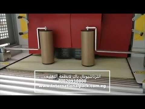 ماكينة تغليف عبوات تنر الدهانات والبويات الماكينة مخصصة لمصانع الكيماو Packing
