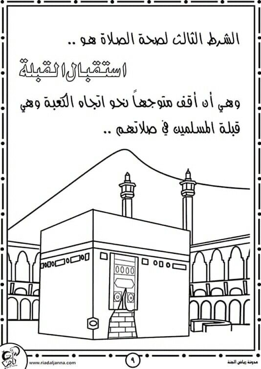 Pin By سنا الحمداني On قراءات Home Decor Decals Floor Plans Diagram