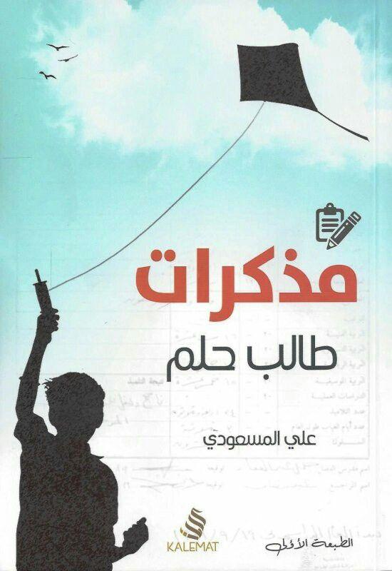 مذكرات طالب حلم علي المسعودي Pdf Books Reading Arabic Books Books To Read