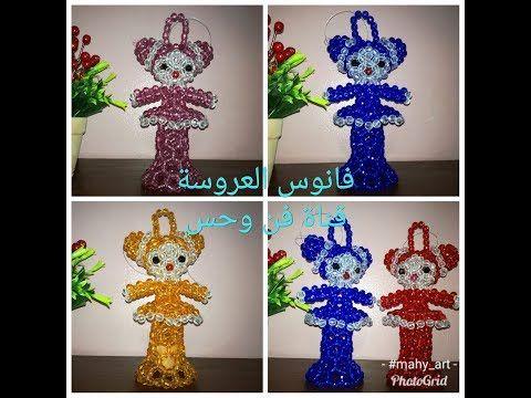 فانوس رمضان عروسة خرز بطريقة جديدة Youtube Hanukkah Wreath Hanukkah Decor