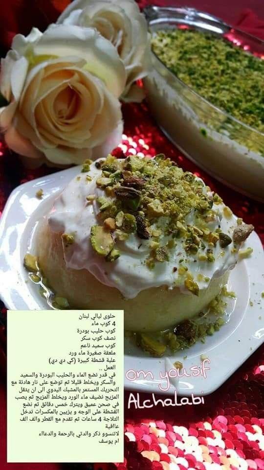 Pin By Besma Azeri On اكلات وحلويات ومقبلات عراقيه منقوله Food Arabic Sweets Recipes Recipes