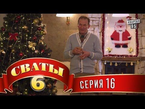 Svaty 6 6 J Sezon 16 Ya Seriya Youtube V 2020 G Sezony Multfilmy Filmy