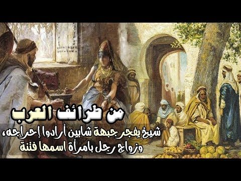 من طرائف العرب شيخ يفجر جبهة شابين أرادوا إحراجه وزواج رجل بامرأة اسمها فتنة Youtube Painting Enjoyment Art