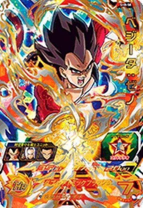 Super Dragon Ball Heroes No 8 Sh 8 50 Vegeta Xeno Ur Dragonball Z Card Na Personagens De Anime Anime Dragonball Z