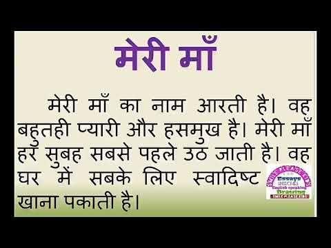 Meri Maa Essay In Hindi पर एक सरल न ब ध म र म पर न ब ध ह द म ल ख रह ह म र म एस स इ Education Quotes English Opposite Words Amazing Science Facts