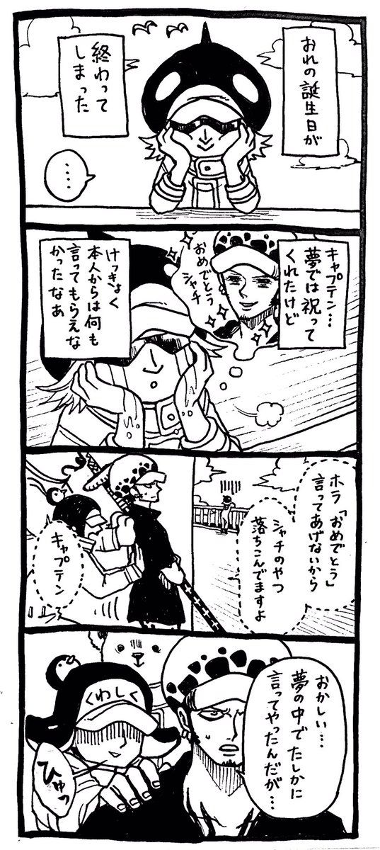 小説 夢 トラファルガー ロー